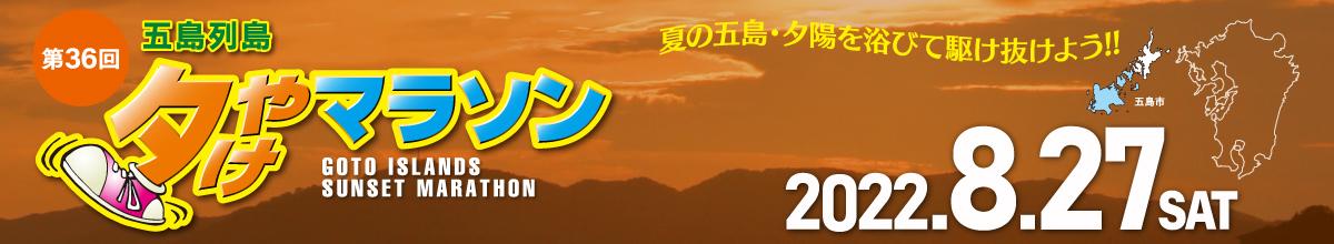 第36回五島列島夕やけマラソン【公式】